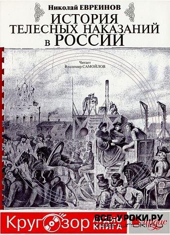 История телесных наказаний в России (аудиокнига)