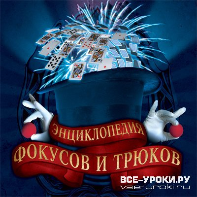 Большая энциклопедия фокусов. (Новый диск/2008)