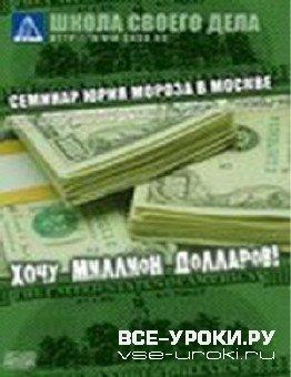 Юрий Мороз - Хочу миллион долларов! (2009/DVDRip)