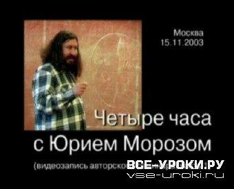 Юрий Мороз - Тренинг по переговорам (2009/DVDRip)