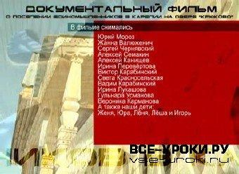 Юрий Мороз - Поселение единомышленников на озере Крюково (2009/DVDRip)