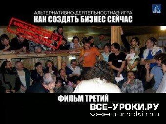 Юрий Мороз - АДИ Как создать бизнес сейчас диск 3 (2009/DVDRip)