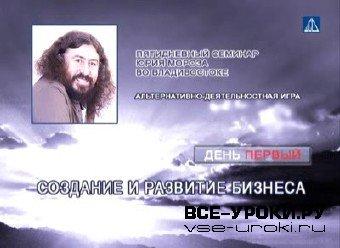 Юрий Мороз - АДИ Владивосток. Создание и развитие бизнеса (2009/DVDRip)