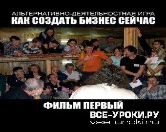 Юрий Мороз - АДИ Как создать бизнес сейчас диск 1 (2009/DVDRip)