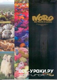 Noro the World of nature №26