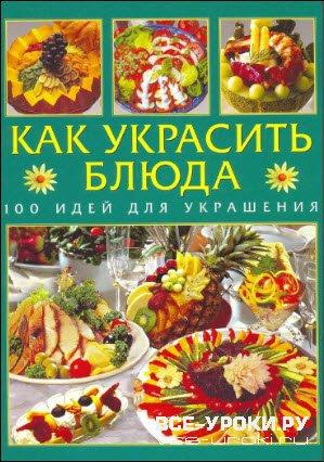Как украсить блюда. 100 идей для украшения