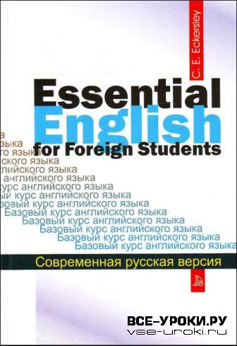 Решебник essential english for medical students