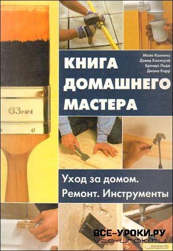 Мастер-класс по ремонту книг