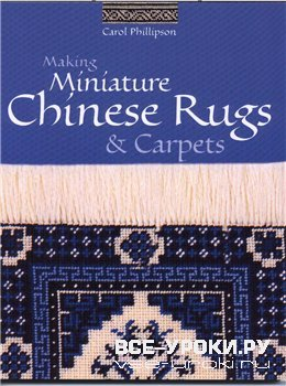 Making Miniature Chinese Rugs & Carpets