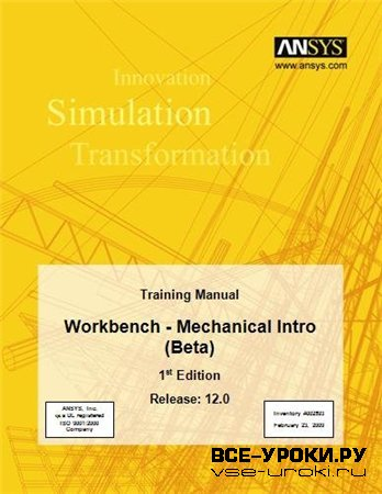 ANSYS 12 Training Manual (2009)