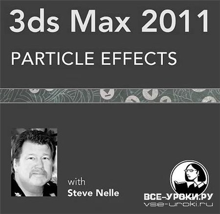 Видео урок 3ds Max 2011: Particle Effects (2010)