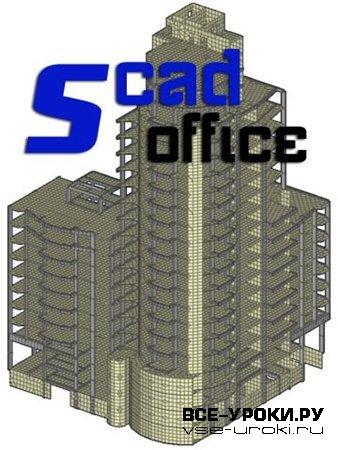 Scad Help - обучение комплексу программ Scad Office ...