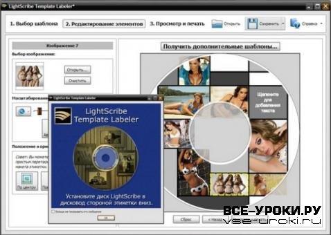 этикеток LightScribe