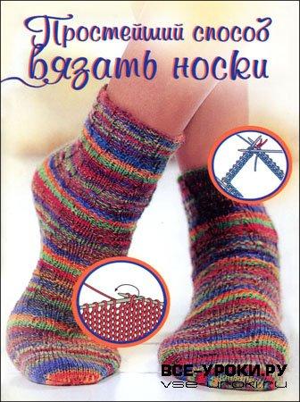 Вязанная обувь, носки - Модели вязанной одежды - Схемы Способы вязания носков со схемами