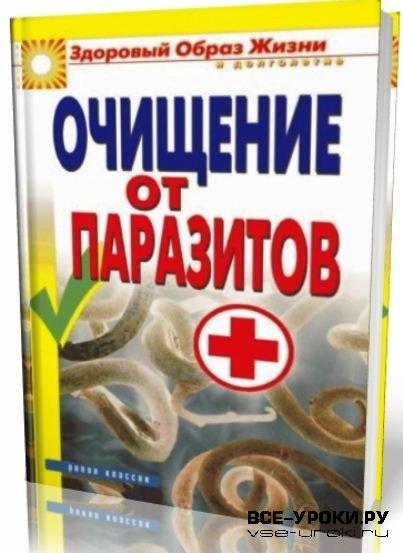 очистка от паразитов содой видео