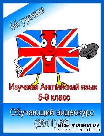 Английский язык 5-9 класс.