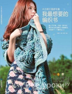Crochet sweaters 2010