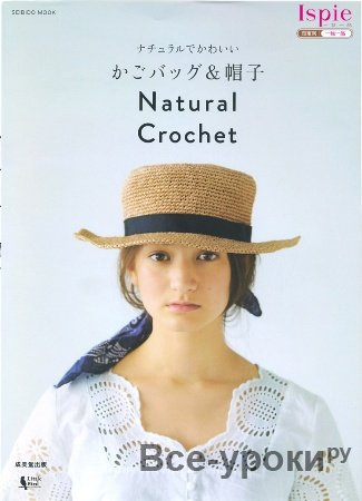 Seibido Mook.Natural Crochet №3 2011