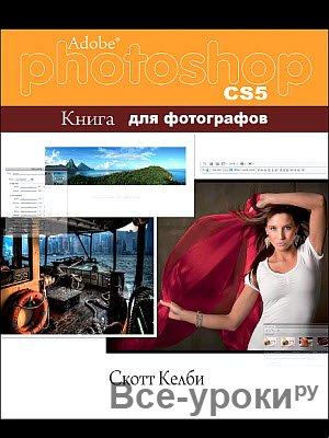 photoshop cs5 практическое руководство скачать
