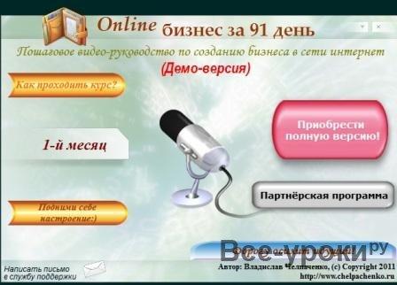 Видеокурс «Онлайн бизнес за 91