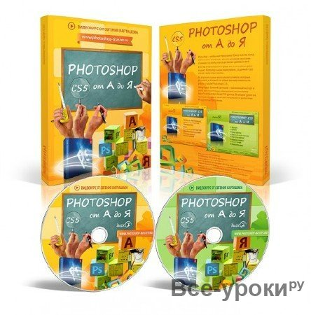 Photoshop CS5 от A до Я + БОНУС