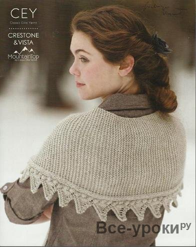 Classic Elite Yarns №9148, Crestone & Vista