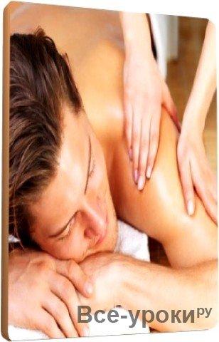 скачать искусство эротического массажа: