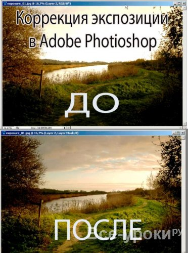 А.Левин - Коррекция экспозиции в Adobe Photioshop