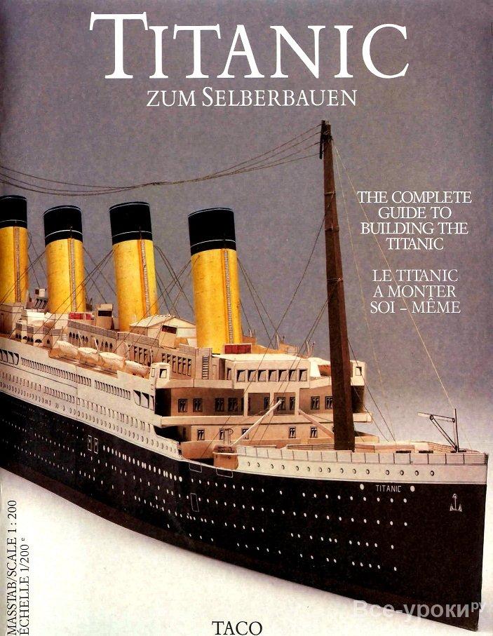 Книга Последняя Ночь Титаника Читать