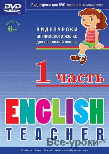 форме знакомят малышей с английским