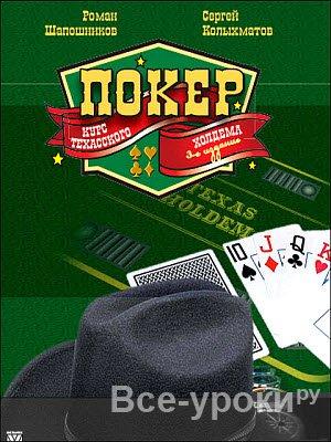 Скачать Покер Техасский Холдем Бесплатно