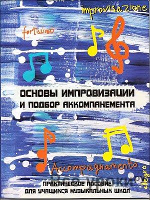 Основы Импровизации И Подбор Аккомпанемента Для Фортепиано Скачать