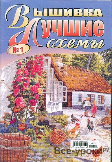 Вышивка. Лучшие схемы №1 2012