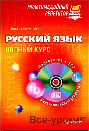 Русский язык скачать учебник, задачник, справочник, пособие.