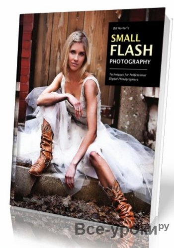 Small Flash Photography Techniques for Professional Digital Photographers