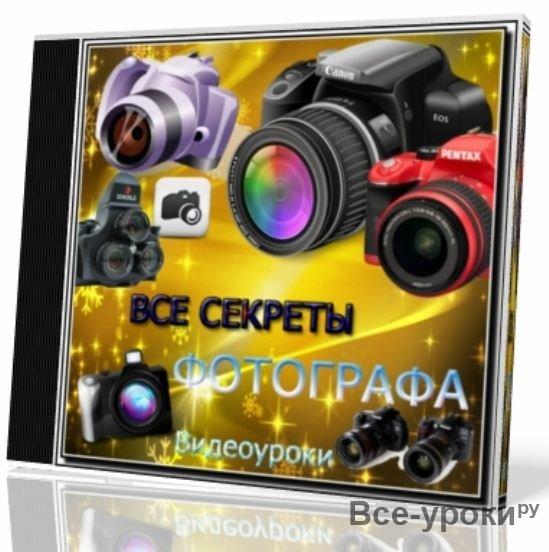 Вячеслав слободчук самоучитель для фотографа скачать торрент