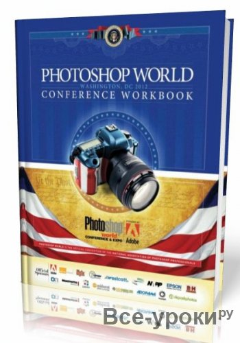 Photoshop World Workbook - DC Workbook 2012