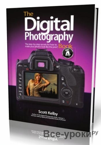 Цифровая фотография. Том 4 / The Digital Photography Book, Part 4