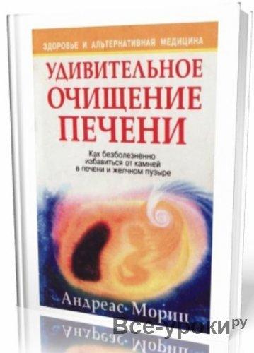 Андреас Мориц Все Книги