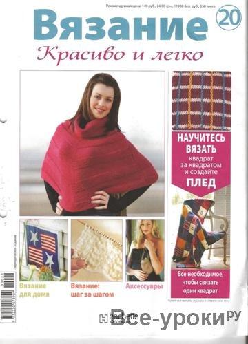 Журнал i вязание красиво и легко для