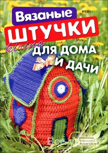 Спецвыпуск 3 2012 Вязаные штучки для дома и дачи...