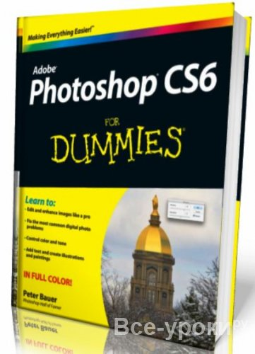 Adobe Photoshop CS6 For Dummies (Adobe Photoshop CS6 для чайников)