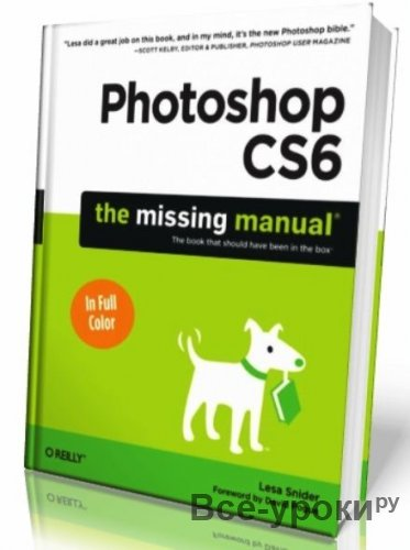 Photoshop CS6: The missing manual (Руководство Adobe Photoshop CS6)
