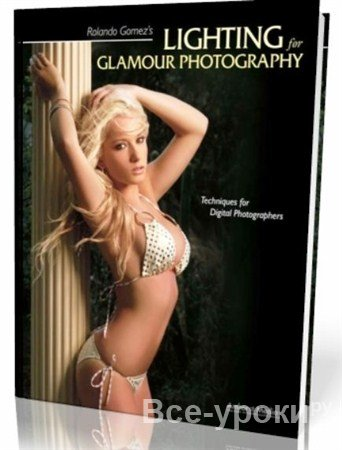Lighting for Glamour Photography: Techniques for Digital Photographers
