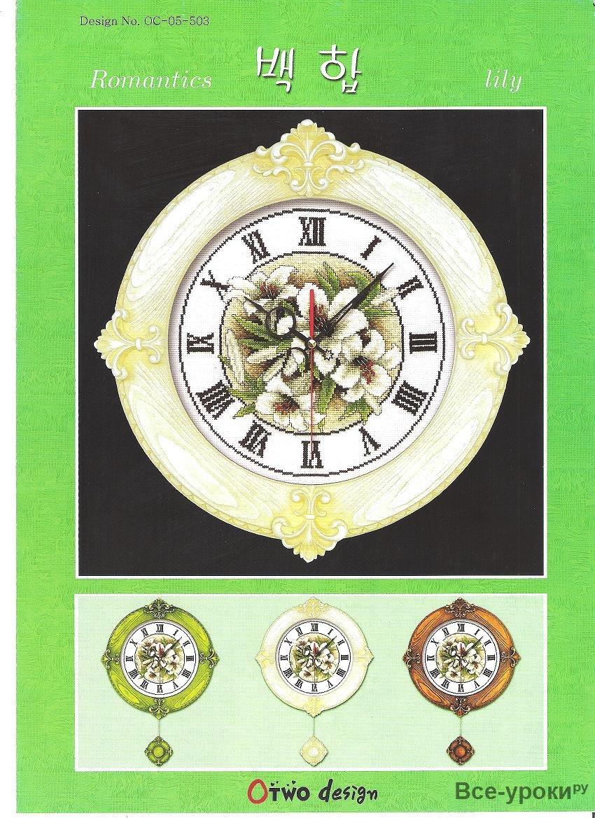Схема вышивки часов с механизмом