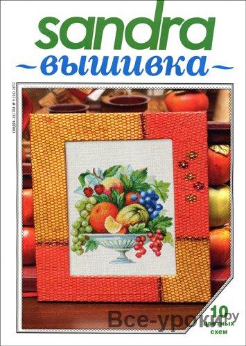 Sandra вышивка № 9(56) 2012