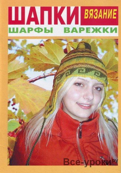 скачать бесплатно книгу вязание детских шапок.