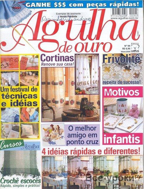 Название: Agulha de Ouro 94 Год / месяц: май 2004 Номер: 94 Формат: jpg Раз