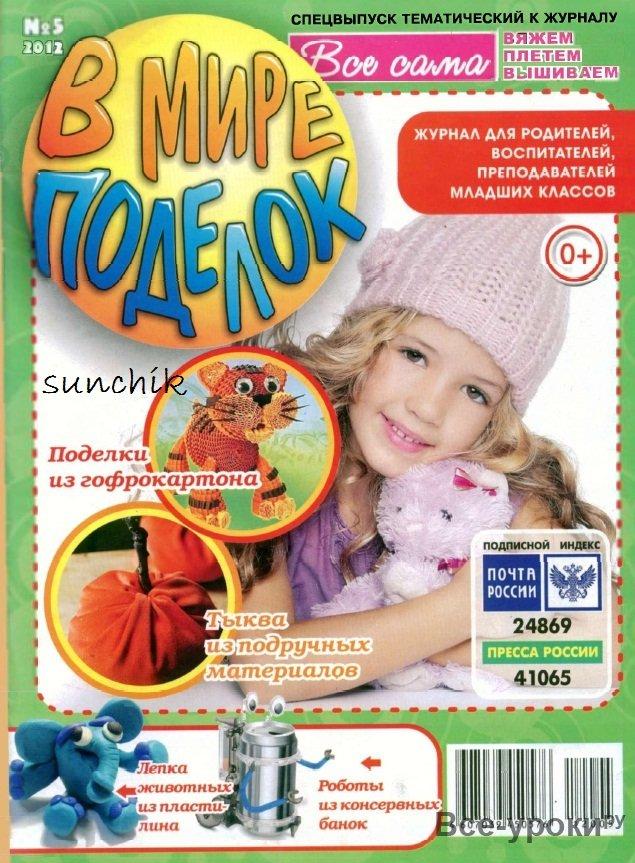 Журнал по поделкам для детей 933