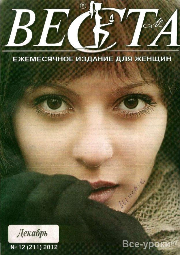 Веста 12 2012 Скачать журнал